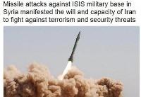 حملات موشکی به پایگاه داعش اراده ایران برای مبارزه با تروریسم را به تصویر کشید