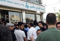 آخرین اخبار ثامن | ورشکستگی پارسیان دروغ است | تجمع مردم در برابر شعبه های موسسه ثامن +عکس