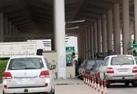عربستان گذرگاه مرزی