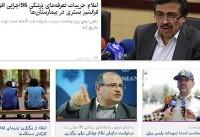 سرفصل مهمترین اخبار اجتماعی ایسنا در روز دوشنبه