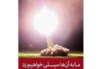 واکنشهای اینستاگرامی به حمله سپاه