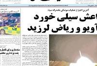 کیهان: تلآویو و ریاض لرزید