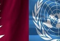 شکایت قطر از همسایگانش به سازمان ملل