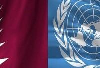 قطر از همسایگانش به سازمان ملل شکایت کرد