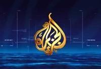 بازتاب حمله موشکی سپاه به داعش در شبکه الجزیره