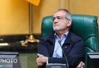 پزشکیان: دولت قوانین مصوب مجلس را اجرا کند