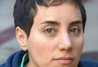 مریم میرزاخانی، نابغه ریاضی درگذشت