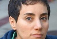 مریم میرزاخانی، نابغه ۴۰ ساله ریاضی جهان درگذشت