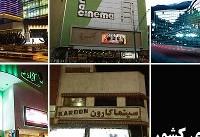 برنامه تعطیلی سینماهای کشور اعلام شد