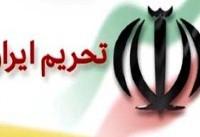 آمریکا ۱۸ فرد و نهاد را در ارتباط با فعالیتهای غیرهستهای ایران تحریم کرد