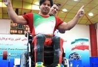 وزنهبرداری جانبازان و معلولین کشور؛ فرزین رکورد جهان را شکست