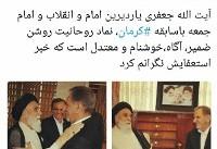 ابراز نگرانی جهانگیری از استعفای امام جمعه کرمان