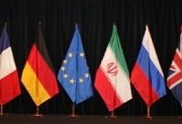 هشتمین نشست کمیسیون مشترک برجام جمعه در وین
