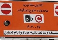 کاهش ساعت طرح ترافیک برای ساکنان منطقه ۱۲ تهران