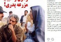 ماجرای رسول و حبیب مزرعه پدری به روایت ضرغامی +عکس