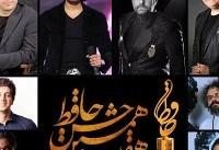 اعلام نامزدهای بهترین ترانه تیتراژ فیلم یا سریال جشن «حافظ»