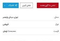 بلیت یک میلیونی برای تئاتر شهاب حسینی! +سند