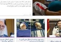 بسته اخبار اجتماعی ایسنا در روز سهشنبه