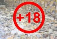 ۱۸+ یک مکانیزم تنبیهی یا تشویقی!