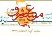یک جایزه ویژه به جشنواره «مسیر عشق» اضافه شد