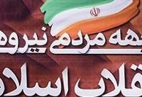 برنامه کمیتههای ۲۸ گانه اقشار جبهه مردمی بررسی شد