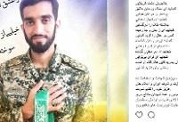 واکنش دولتمردان به شهادت مظلومانه شهید مدافع حرم