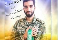 پست اینستاگرام محمد جواد ظریف درباره شهیدحججی