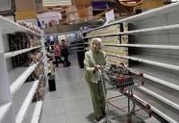 تورم در ونزوئلا به ۲۴۸.۶ درصد رسید