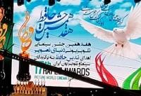 هفدهمین جشن سینمایی حافظ در تالار وزارت کشور برگزار شد