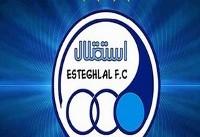 واکنش رسمی باشگاه استقلال نسبت به اظهارات مهرداد میناوند