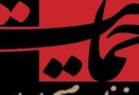 رمز و راز لقاء خونین محسن/ آمریکا و کابوس تعارضات نژادی/ توهم اثرگذاری بخشنامهای