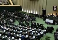 جلسه نوبت عصر مجلس برای ادامه بررسی صلاحیت وزیران پیشنهادی