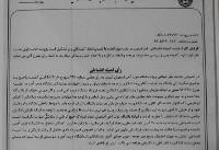 رای کمیته انضباطی درباره پدیده کم سن و سال فوتبال ایران