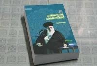 کتاب «منظومه فکری آیتالله العظمی خامنهای» منتشر شد
