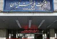 شركت ملی نفت ایران در هفتهای كه گذشت