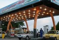 کمبود بنزین نداریم/شمال غرب تهران پمپبنزین کم دارد