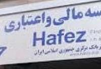 پاسخ دفتر سخنگوی ناجا به خبر ادامه فعالیت بعضی از شعبات مؤسسه حافظ به ...