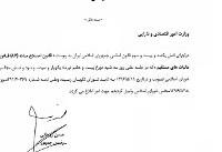 اخذ مالیات ۱۰ درصدی از اساتید حق التدریسی دانشگاه + سند
