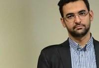 توضیحات دستیار ویژه وزیر اطلاعات درباره آذری جهرمی وزیر پیشنهادی ارتباطات