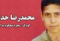 وکیل محمد رضا حدادی از رئیس قوه قضائیه خواست از اجرای حکم اعدام موکلش ...