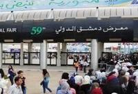 انفجار خمپاره در ورودی نمایشگاه بینالمللی دمشق ۶ نفر را کشت