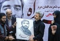 عکس/ شب شعر مدافعانحرم به یاد شهیدحججی