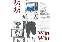 نمایش فیلم «برد برد» در دانشگاه مک گیل کانادا