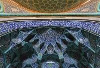 روز جهانی مساجد / مسجد شیخ لطف الله - اصفهان