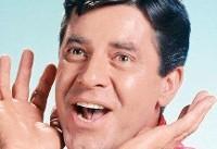 جری لوئیس کمدین محبوب سینمای جهان درگذشت