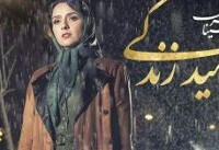 «سینا سرلک» قطعهای برای سریال «شهرزاد» خواند
