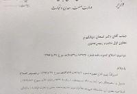 اولین نامه خودرویی وزیر جدید صنعت