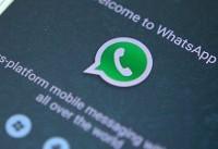 عرضه نسخه بهروزشده واتساپ با قابلیت انتشار پیامهای رنگارنگ