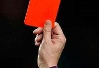 اسامی محرومان هفته پنجم لیگ برتر اعلام شد