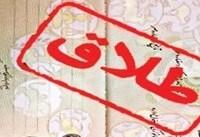 حذف طلاق از شناسنامه در هیأت دولت